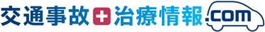 交通事故治療情報.com